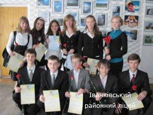 Свято вшанування творчо обдарованих учнів Іванківського району