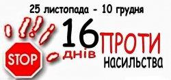Всеукраїнська щорічна акція «16 днів проти насильства»