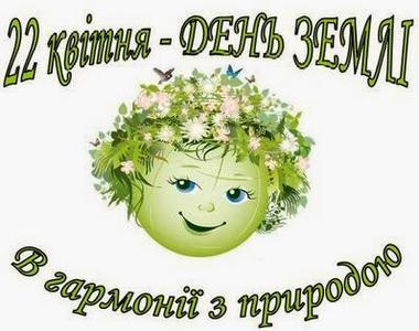 22 квітня – Міжнародний день Землі » ІВАНКІВСЬКИЙ РАЙОННИЙ ЛІЦЕЙ